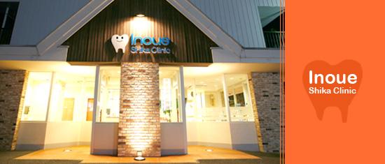 埼玉県桶川市のインプラントと審美歯科 | いのうえ歯科クリニック